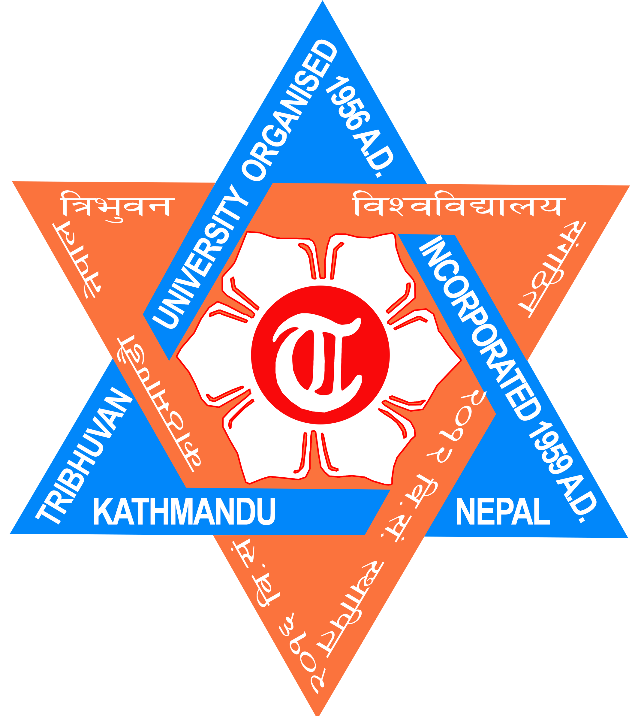TU Original Logo @ Public Administration Campus, Tribhuvan University, Faculty of Management